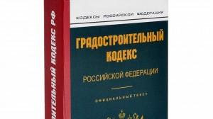 Градостроительный кодекс России